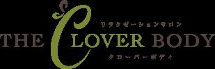 【THE CLOVERBODY】リラクゼーションサロン クローバーボディ